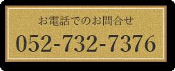 お電話でのお問合せ:052-732-7376